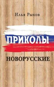 Приколы новорусские