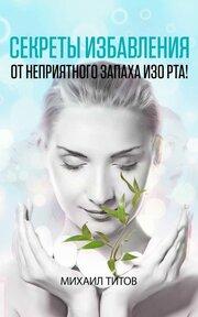 Секреты избавления отнеприятного запаха изорта!