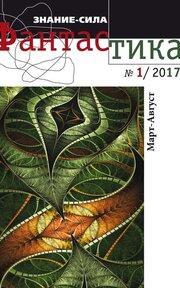 Литературное приложение «Знание-сила: Фантастика. №01/2017