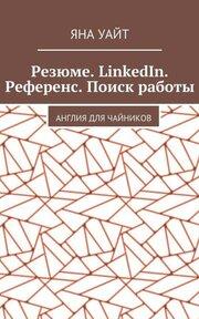 Резюме. LinkedIn. Референс. Поиск работы. Англия для чайников
