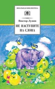 Не наступите на слона (сборник)