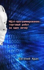 MQL4-программирование: торговый робот заодинвечер