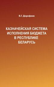 Казначейская система исполнения бюджета в Республике Беларусь