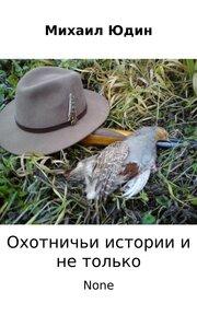 Охотничьи истории и не только