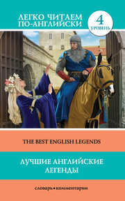 Лучшие английские легенды / The Best English Legends