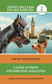 Самые лучшие английские анекдоты / The Best English Jokes