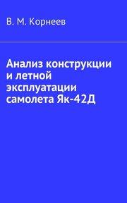 Анализ конструкции и летной эксплуатации самолета Як-42Д