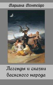 Легенды и сказки баскского народа