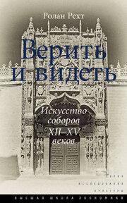Верить и видеть. Искусство соборов XII–XV веков