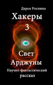 Хакеры 3. Свет Арджуны