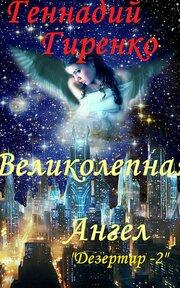 Великолепная Ангел. Дезертир 2