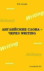 Английские слова – через Writing