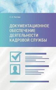 Документационное обеспечение деятельности кадровой службы