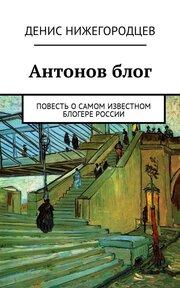 Антонов блог. Повесть осамом известном блогере России