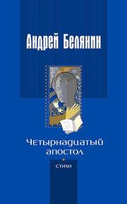 Четырнадцатый апостол (сборник)