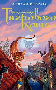 Приключения Тигрового кота