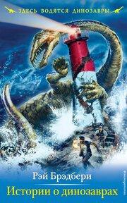 Истории о динозаврах