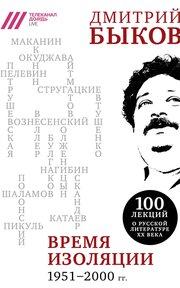 Время изоляции, 1951–2000 гг. (сборник)