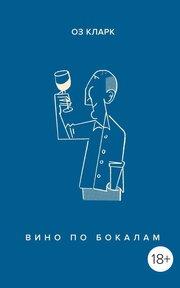 Вино по бокалам
