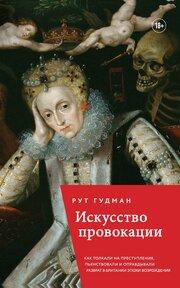 Искусство провокации. Как толкали на преступления, пьянствовали и оправдывали разврат в Британии эпохи Возрождения