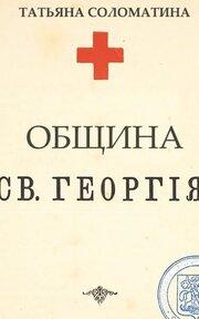 Община Святого Георгия. 1серия
