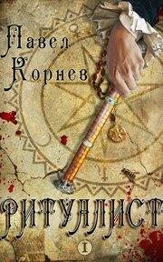 Ритуалист. Том 1