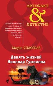Девять жизней Николая Гумилева