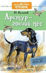 Арктур – гончий пёс