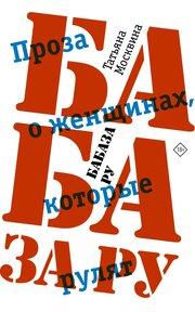 Бабаза ру