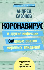 Коронавирус и другие инфекции: CoVарные реалии мировых эпидемий
