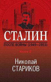 Сталин. После войны. Книга 2. 1949–1953
