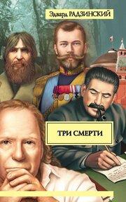 Три смерти (сборник)