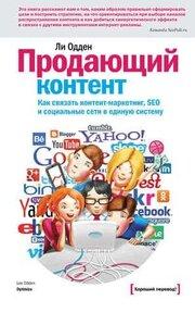 Продающий контент. Как связать контент-маркетинг, SEO и социальные сети в единую систему