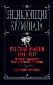 Русская мафия 1991 – 2017. Новая хроника бандитской России