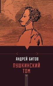 Пушкинский том (сборник)
