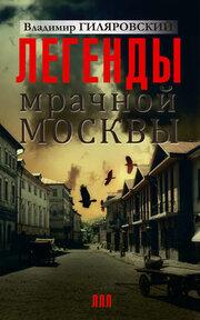 Легенды мрачной Москвы (сборник)