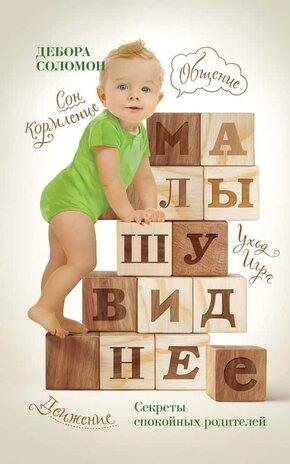 Электронная книга Малышу виднее. Cекреты спокойных родителей