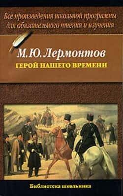 Электронная книга Герой нашего времени