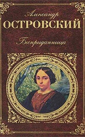 Вера чиркова книга разбойник с большой дороги. Бесприданницы.