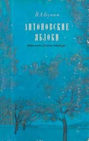 Скачать и читать книгу антоновские яблоки » (иван бунин) fb2, epub.