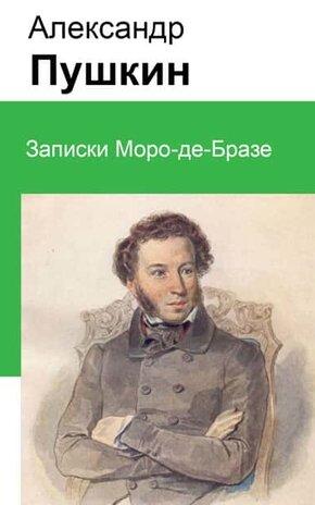 Электронная книга Записки Моро-де-Бразе