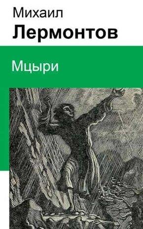 Электронная книга Мцыри