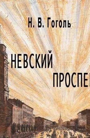 скачать невский проспект гоголь epub