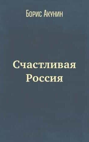 Электронная книга Счастливая Россия