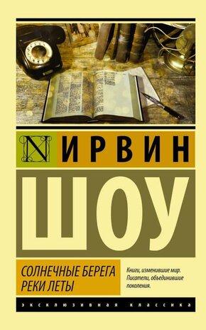 Электронная книга Солнечные берега реки Леты (сборник)