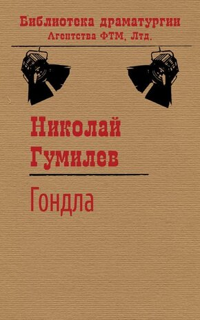 Электронная книга Гондла