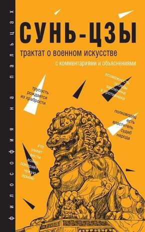 Электронная книга Трактат о военном искусстве. С комментариями и объяснениями
