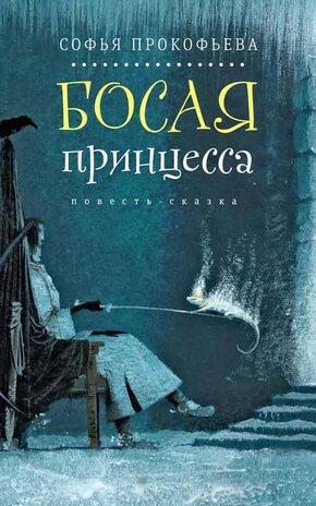 Электронная книга Босая принцесса