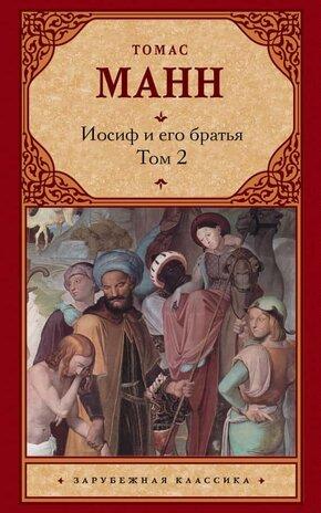 Иосиф и его братья. Том 2 (томас манн) скачать книгу в fb2, txt.