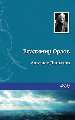 Электронная книга Альтист Данилов